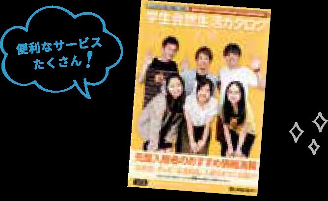 学生会館生活カタログ